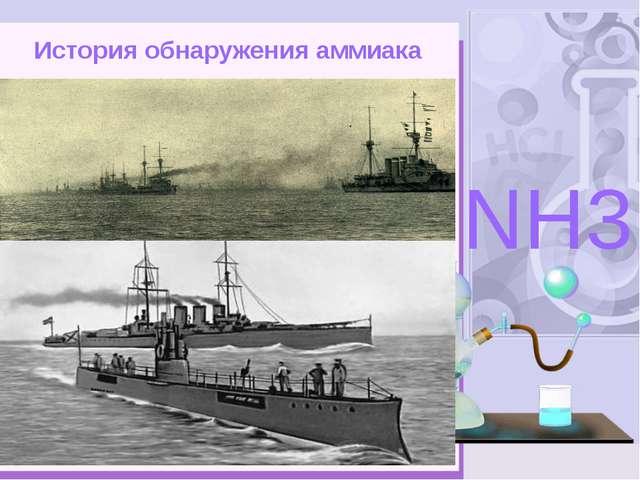 NH3 История обнаружения аммиака