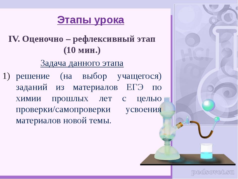 Этапы урока IV. Оценочно – рефлексивный этап (10 мин.) Задача данного этапа р...