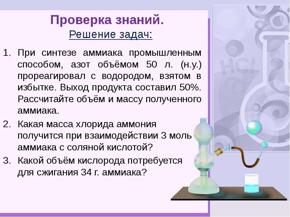Проверка знаний. Решение задач: При синтезе аммиака промышленным способом, а...