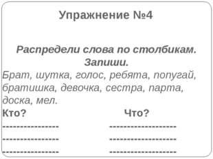 Упражнение №4 Распредели слова по столбикам. Запиши. Брат, шутка, голос, ребя