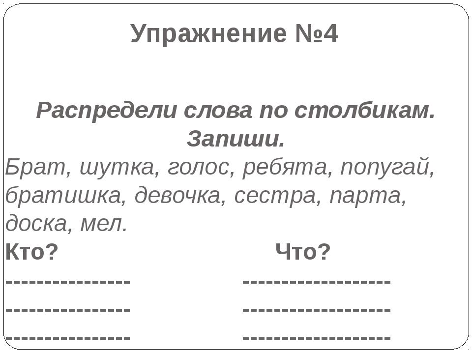 Упражнение №4 Распредели слова по столбикам. Запиши. Брат, шутка, голос, ребя...
