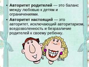 Авторитет родителей — это баланс между любовью к детям и ограничениями. Автор