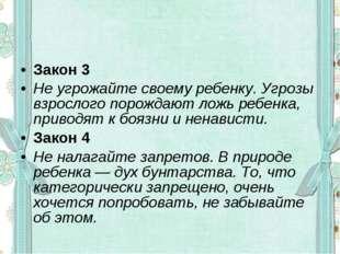 Закон 3 Не угрожайте своему ребенку. Угрозы взрослого порождают ложь ребенка,