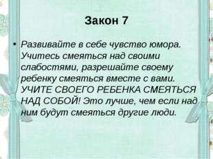 Закон 7 Развивайте в себе чувство юмора. Учитесь смеяться над своими слабост