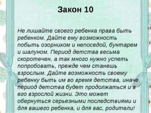 Закон 10 Не лишайте своего ребенка права быть ребенком. Дайте ему возможность