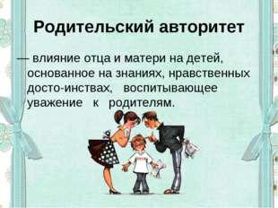 Родительский авторитет — влияние отца и матери на детей, основанное на знания