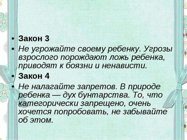 Закон 3 Не угрожайте своему ребенку. Угрозы взрослого порождают ложь ребенка,...