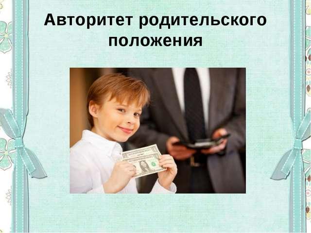 Авторитет родительского положения