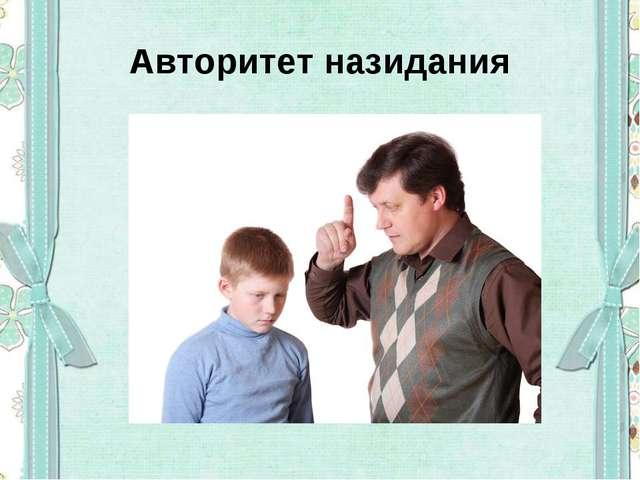 Авторитет назидания