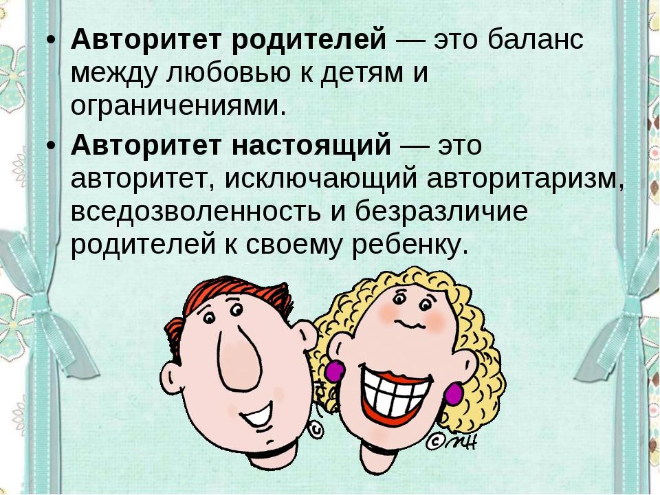 Авторитет родителей — это баланс между любовью к детям и ограничениями. Автор...