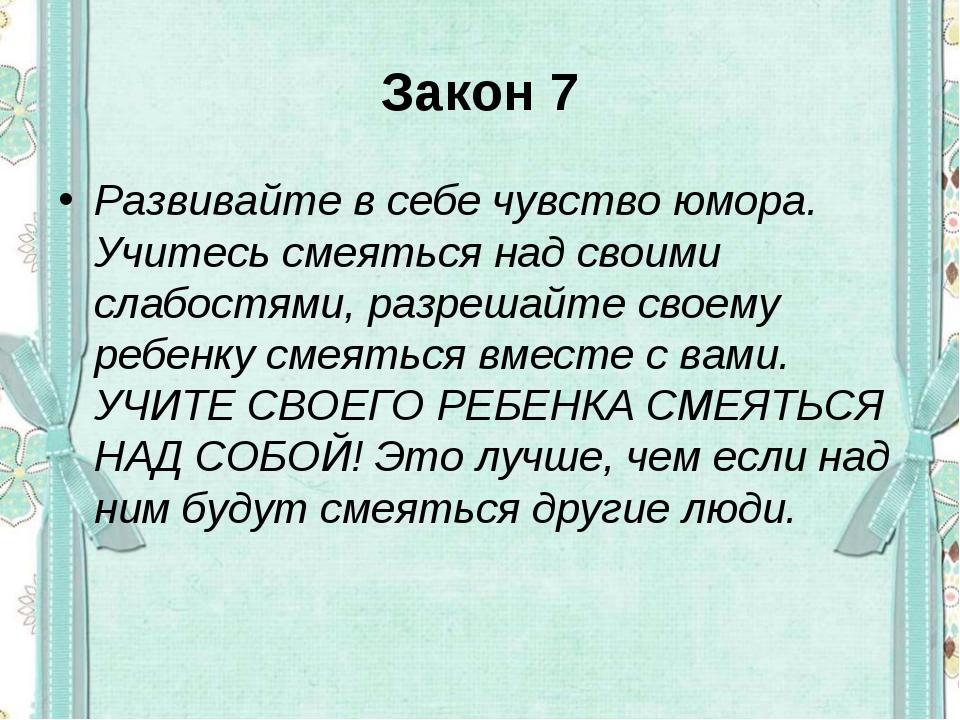 Закон 7 Развивайте в себе чувство юмора. Учитесь смеяться над своими слабост...