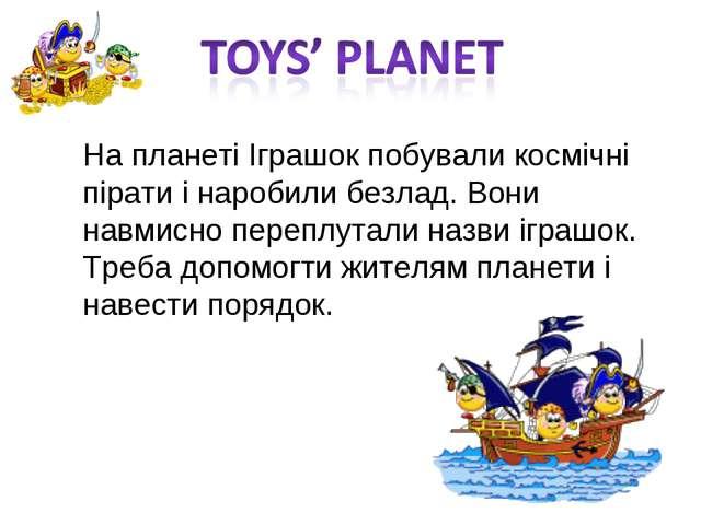 На планеті Іграшок побували космічні пірати і наробили безлад. Вони навмисно...