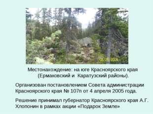 Местонахождение: на юге Красноярского края (Ермаковский и Каратузский районы)