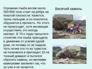 Висячий камень Огромная глыба весом около 500-600 тонн стоит на ребре на пока