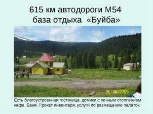 615 км автодороги М54 база отдыха «Буйба» Есть благоустроенная гостиница, дом