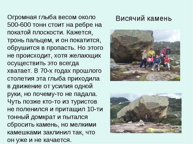 Висячий камень Огромная глыба весом около 500-600 тонн стоит на ребре на пока...