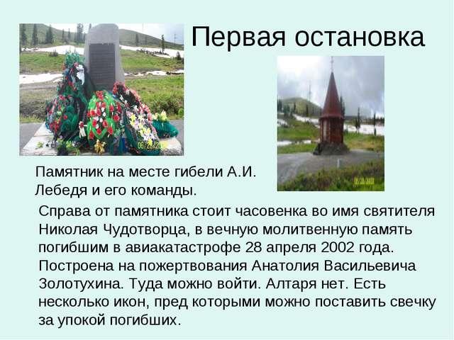 Первая остановка Справа от памятника стоит часовенка во имя святителя Николая...