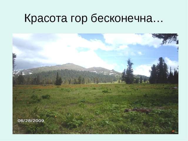 Красота гор бесконечна…