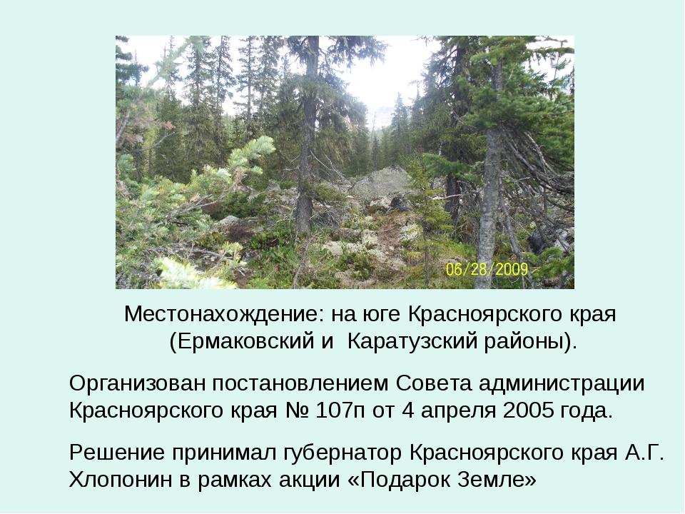 Местонахождение: на юге Красноярского края (Ермаковский и Каратузский районы)...