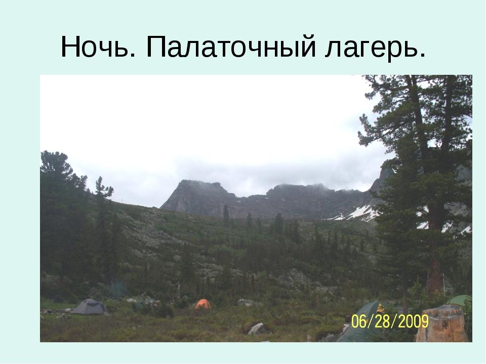 Ночь. Палаточный лагерь.