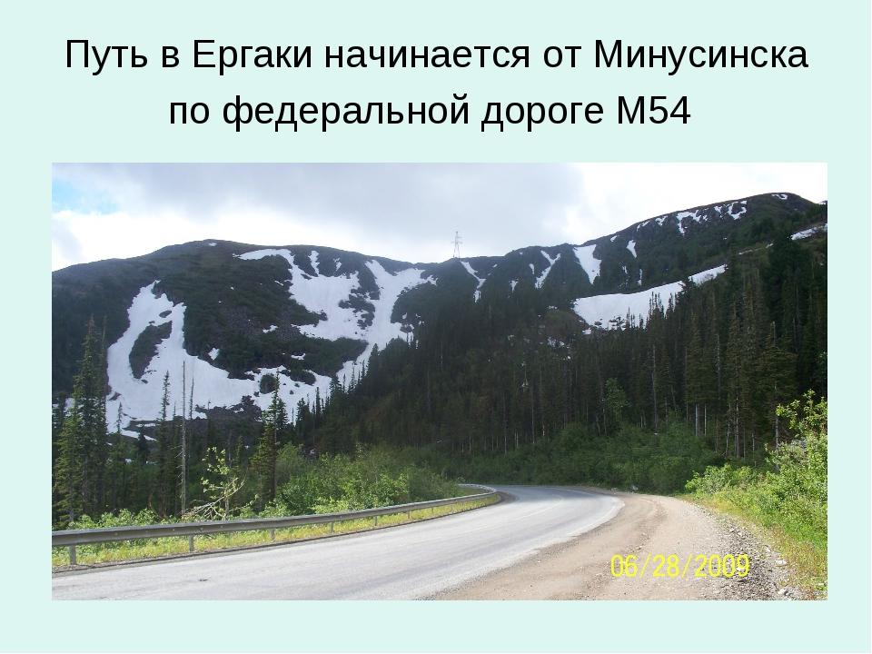 Путь в Ергаки начинается от Минусинска по федеральной дороге М54