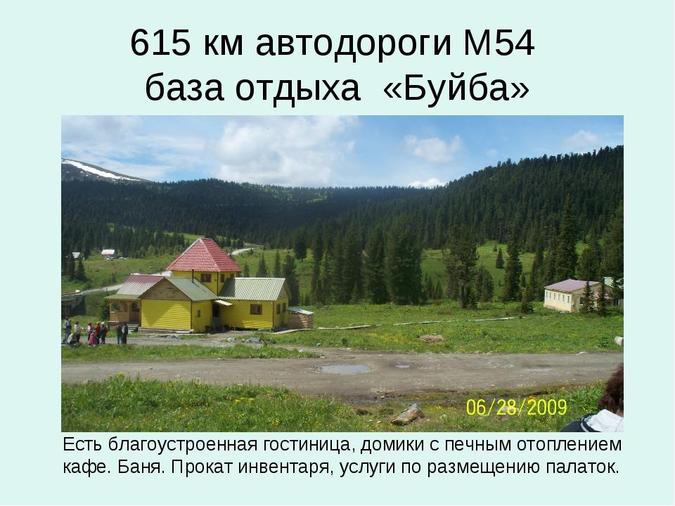 615 км автодороги М54 база отдыха «Буйба» Есть благоустроенная гостиница, дом...