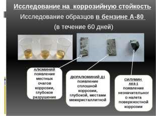 Исследование на коррозийную стойкость Исследование образцов в бензине А-80 (в