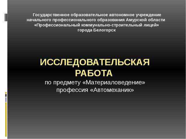 Государственное образовательное автономное учреждение начального профессиона...
