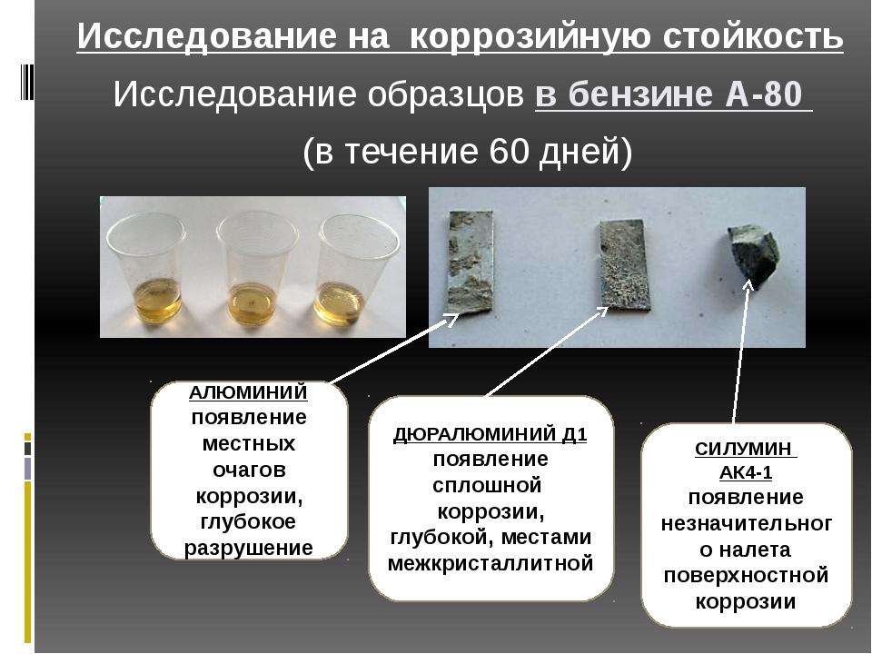 Исследование на коррозийную стойкость Исследование образцов в бензине А-80 (в...
