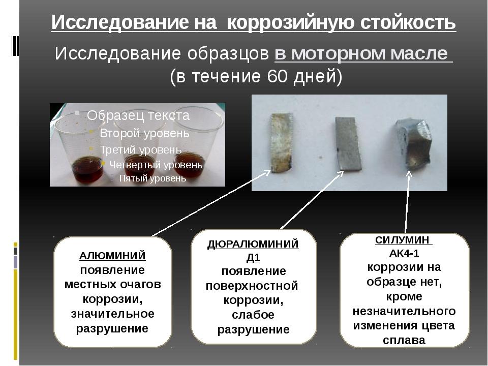 Исследование на коррозийную стойкость Исследование образцов в моторном масле...
