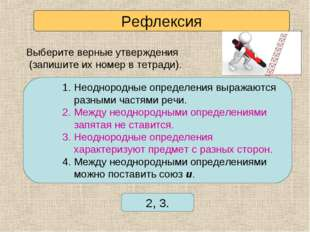 Проверьте себя 2, 3. Рефлексия Выберите верные утверждения (запишите их номер