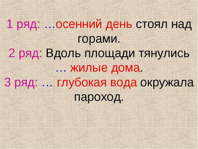 1 ряд: …осенний день стоял над горами. 2 ряд: Вдоль площади тянулись … жилые...