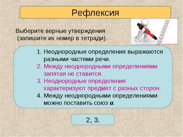 Проверьте себя 2, 3. Рефлексия Выберите верные утверждения (запишите их номер...