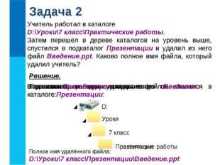 Задача 2 Учитель работал в каталоге D:\Уроки\7 класс\Практические работы. Зат