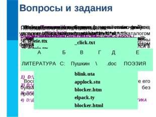 Вопросы и задания Что такое файл? Каковы основные правила именования файлов в