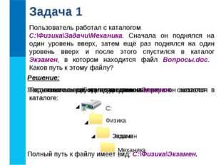 Пользователь работал с каталогом C:\Физика\Задачи\Механика. Сначала он поднял