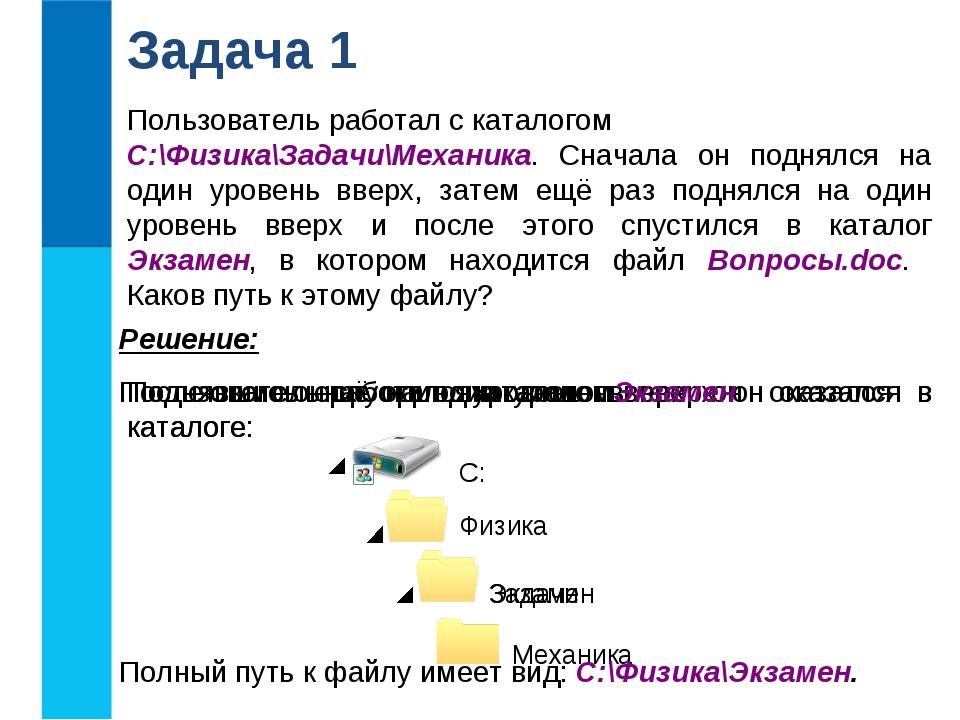 Пользователь работал с каталогом C:\Физика\Задачи\Механика. Сначала он поднял...