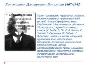 Константин Дмитриевич Бальмонт 1867-1942 Поэт - символист, переводчик, эссеис