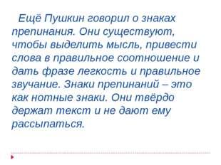 Ещё Пушкин говорил о знаках препинания. Они существуют, чтобы выделить мысль