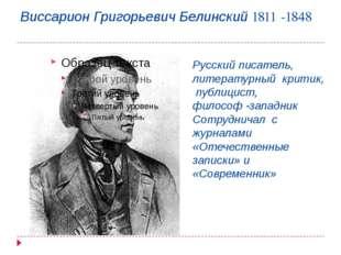 Виссарион Григорьевич Белинский 1811 -1848 Русский писатель, литературный кри