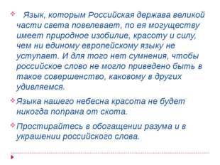 Язык, которым Российская держава великой части света повелевает, по ея могущ