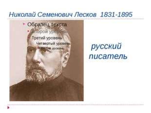 Николай Семенович Лесков 1831-1895 русский писатель