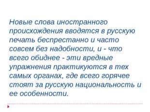 Новые слова иностранного происхождения вводятся в русскую печать беспрестанн