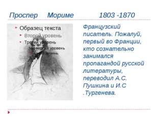 Проспер Мориме 1803 -1870 Французский писатель. Пожалуй, первый во Франции, к