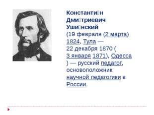 Константи́н Дми́триевич Уши́нский (19февраля (2 марта) 1824, Тула— 22декаб