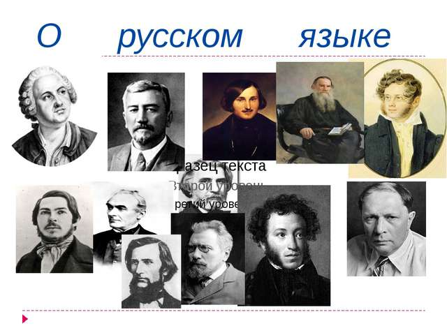 О русском языке