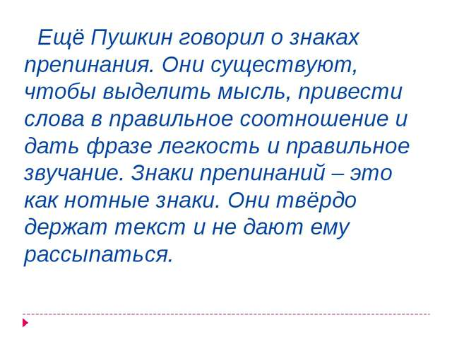 Ещё Пушкин говорил о знаках препинания. Они существуют, чтобы выделить мысль...
