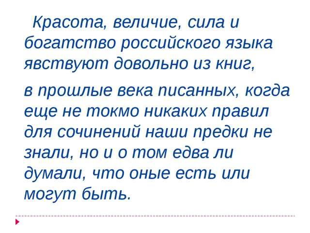 Красота, величие, сила и богатство российского языка явствуют довольно из кн...