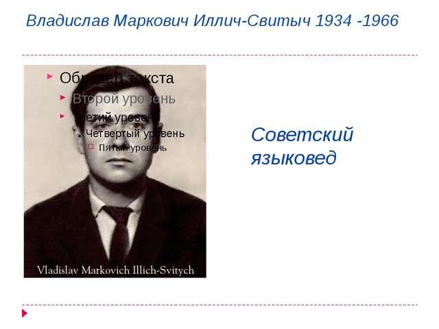 Владислав Маркович Иллич-Свитыч 1934 -1966 Советский языковед