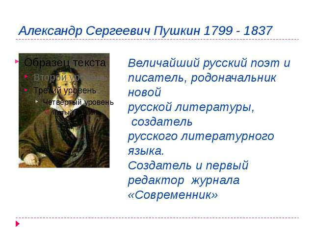 Александр Сергеевич Пушкин 1799 - 1837 Величайший русский поэт и писатель, ро...